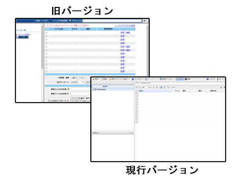 ファイルマネージャーバージョン画面比較