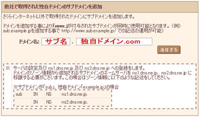 独自ドメインをさくらに登録09