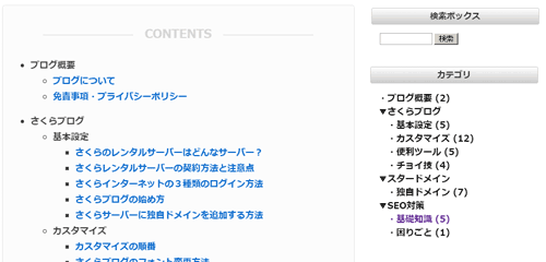 トップページサイドバー黒文字画面