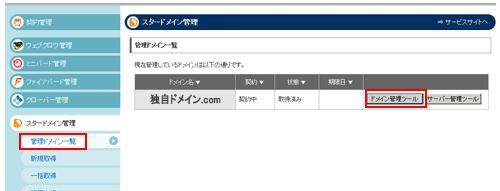 独自ドメインDNS設定01