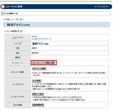 独自ドメインDNS設定02