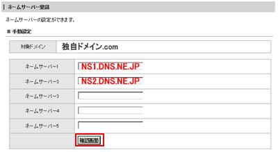 独自ドメインDNS設定03
